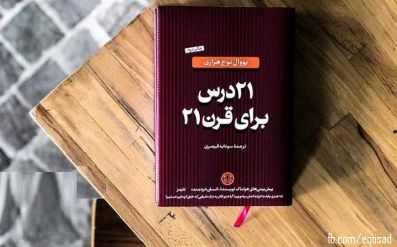 21-lesson-for-21-century-persian