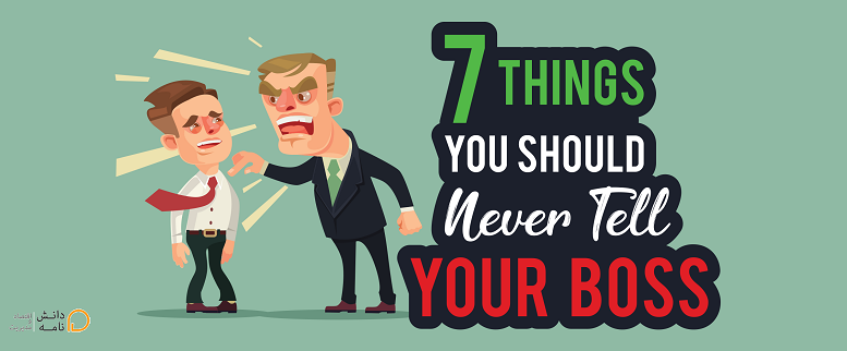 things-you-should-never-tell-your-boss